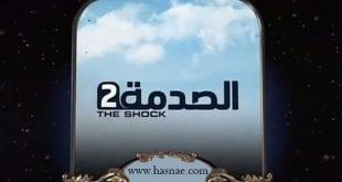برنامج الصدمة 2 رمضان 2017