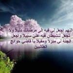 أدعية مستجابة في العشر الأواخر من رمضان - دعاء اليوم 21