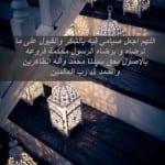 أدعية مستجابة في العشر الأواخر من رمضان - دعاء اليوم 30