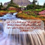 أدعية مستجابة في العشر الأواخر من رمضان - دعاء اليوم 22