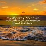 أدعية مستجابة في العشر الأواخر من رمضان - دعاء اليوم 23