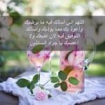 أدعية مستجابة في العشر الأواخر من رمضان - دعاء اليوم 24