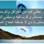أدعية مستجابة في العشر الأواخر من رمضان - دعاء اليوم 28