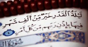 دعاء مستجاب في ليلة القدر رمضان