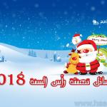 مسجات و رسائل تهنئة رائعة بمناسبة الكريسماس و رأس السنة 2018