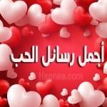 أجمل المسجات و الرسائل بمناسبة عيد الحب 2018