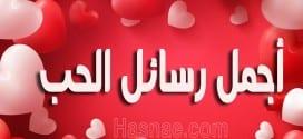 عيد الحب 2018 أجمل الرسائل