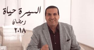 برنامج السيرة حياة - عمرو خالد - رمضان 2018