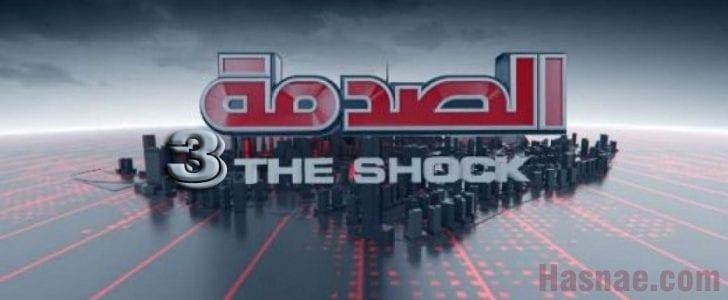 برنامج الصدمة 3 - رمضان 2018 - جميع الحلقات