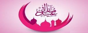 عيد فطر سعيد و كل عام و أنتم بخير