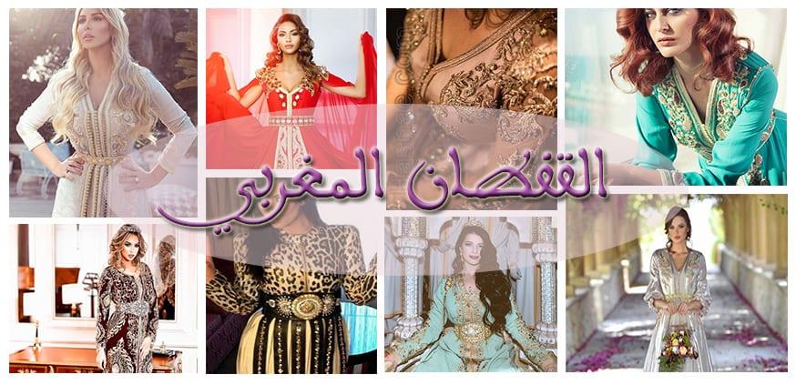 أجمل و أحدث الصور و الفيديوهات من القفطان المغربي