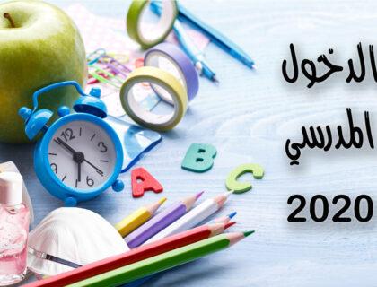 الدخول المدرسي 2020 مع كوفيد 19