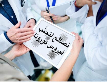كورونا فيروس: نصائح منظمة الصحة العالمية