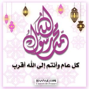 عيد مولد نبوي مبارك